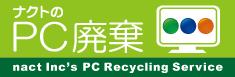 パソコン廃棄、処分、買取、データ消去は、ナクトのPC廃棄.net 【大阪、神戸、東京】